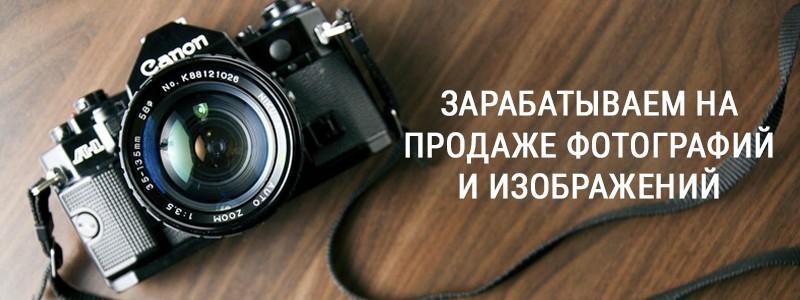Зарабатываем на продаже фотографий и изображений