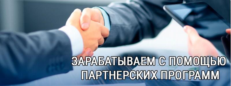 Зарабатываем с помощью партнерских программ