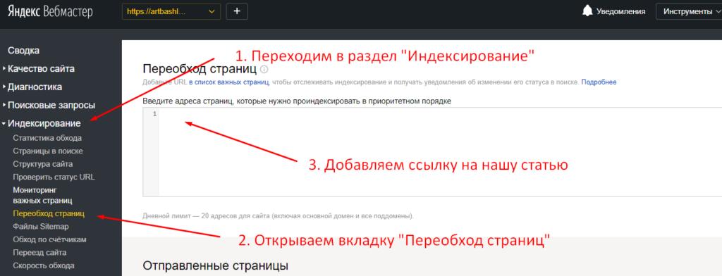 Добавляем нашу статью в адурилку Яндекса