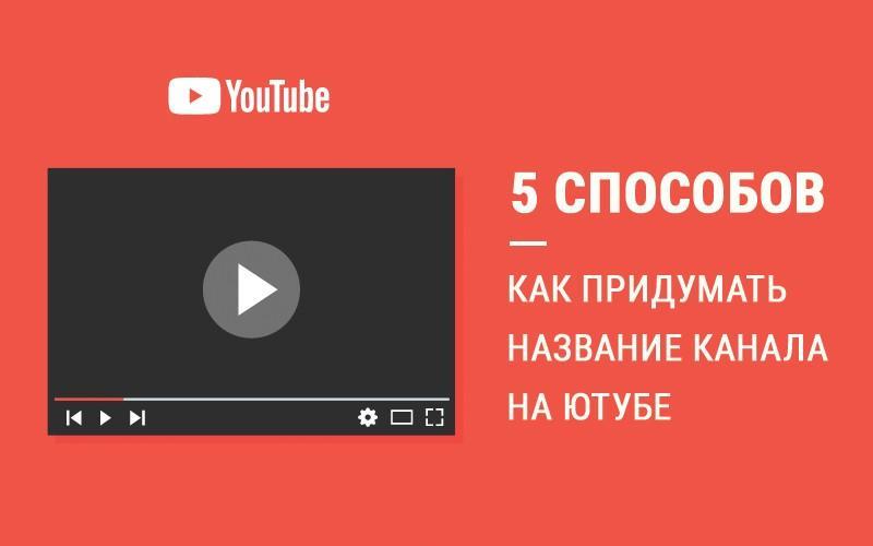 Какое можно придумать название для канала на ютубе - 5 способов с примерами