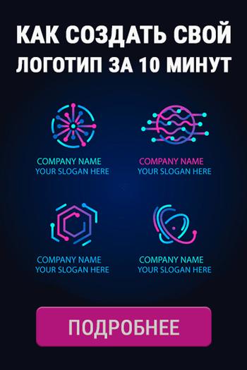 Обзор генератора логотипов мон