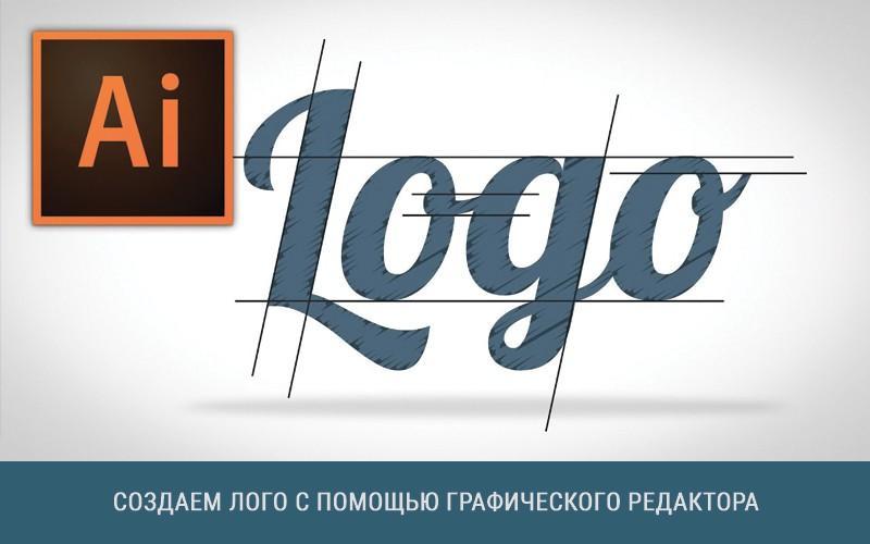 Создаем лого с помощью графического редактора