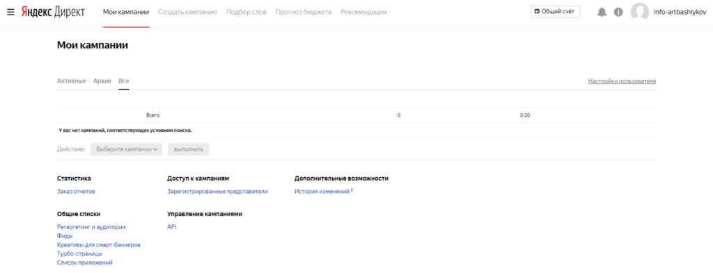 Как пополнить Яндекс Директ с бонусом