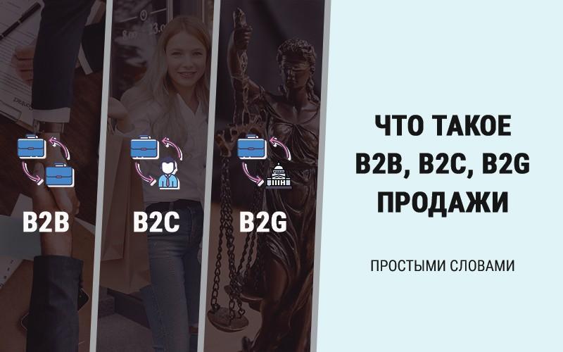 B2B и B2C продажи что это простыми словами