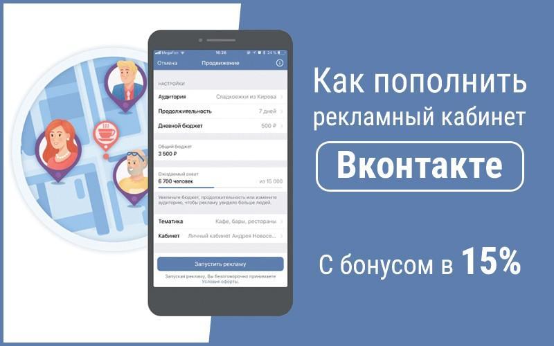 Как пополнить Вконтакте с бонусом