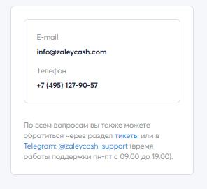 Контакты Залейкэш