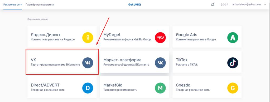 Как пополнить бюджет рекламного кабинета Вконтакте с бонусом 15%