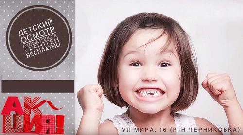 Кейс продвижение стоматологии в Уфе