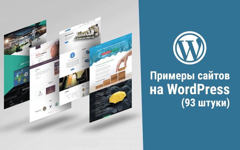 Примеры сайтов на WordPress