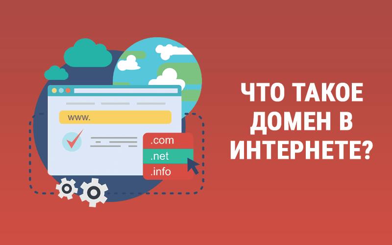 Что такое домен в интернете