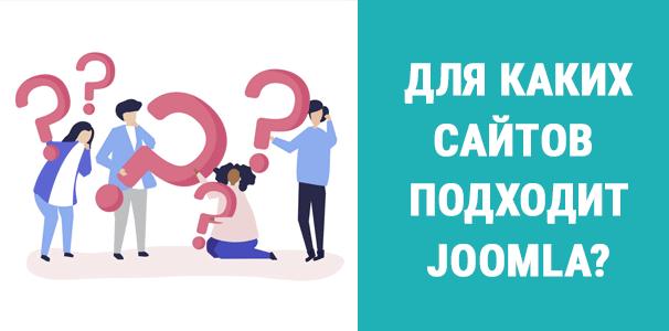 Для каких сайтов подходит Joomla