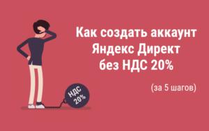 Как создать аккаунт Яндекс Директ без НДС