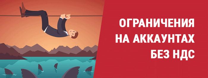 Где взять / как получить аккаунт Яндекс Директ без НДС