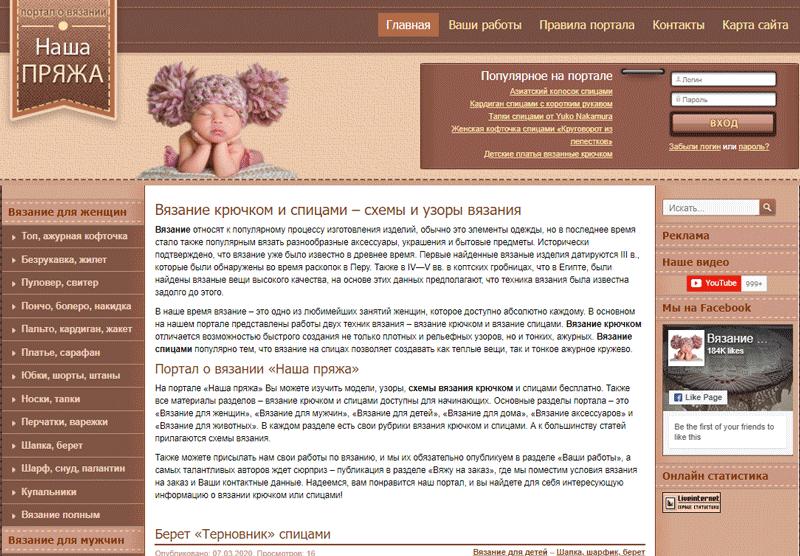 Сайт созданный на Joomla пример №3