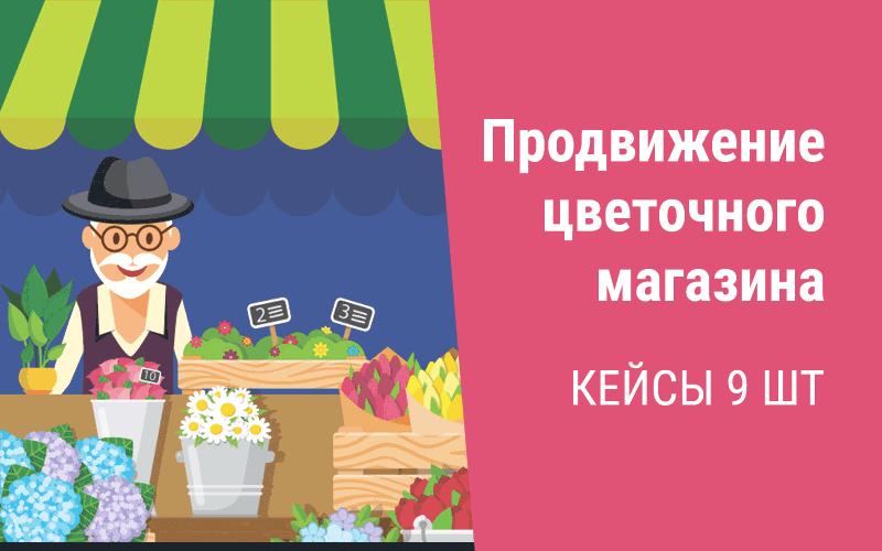 Продвижение цветочного магазина - кейсы 9 штук