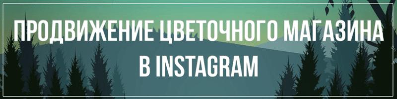 Продвижение цветочного магазина в Инстаграм