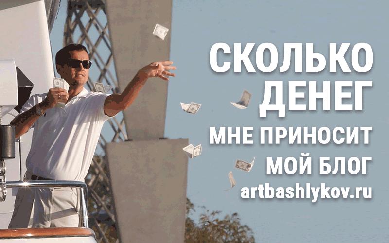 Сколько денег мне приносит свой блог