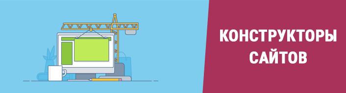 Как создать сайт в интернете с помощью конструкторов
