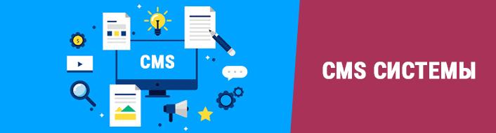 Как создать сайт в интернете с помощью CMS систем