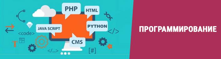 Создаем свой сайт в интернете с помощью программирования