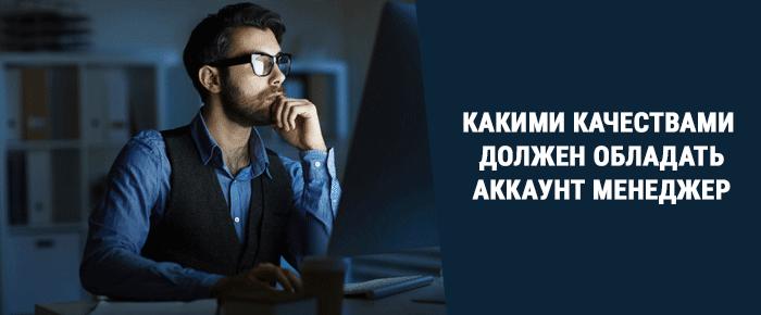 Какими качествами должен обладать аккаунт менеджер