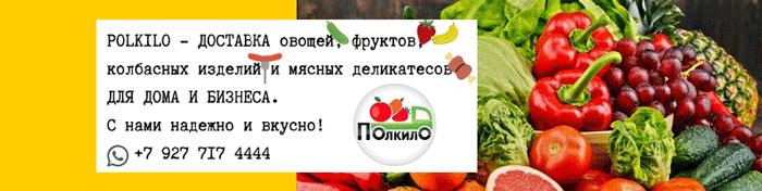 Доставка еды (для дома и бизнеса)