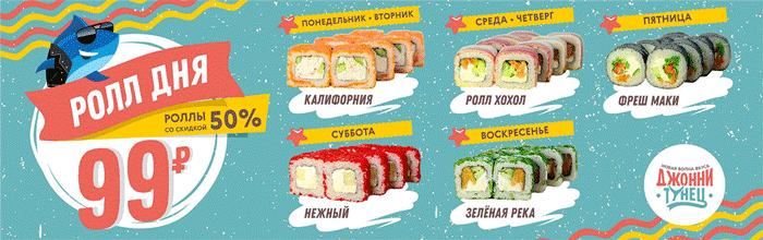 Продвижение доставки японской кухни в Инстаграм