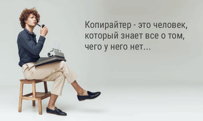 Профессии для удаленной работы - копирайтер