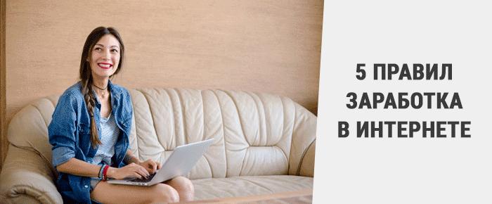 Как зарабатывать деньги в интернете без вложений - неписанные правила заработка
