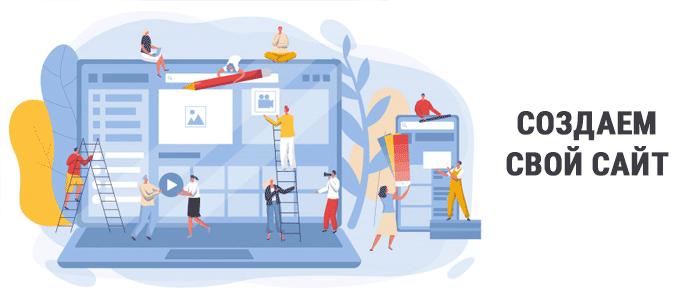 Заработок в интернете на дому без вложений - создание своего сайта