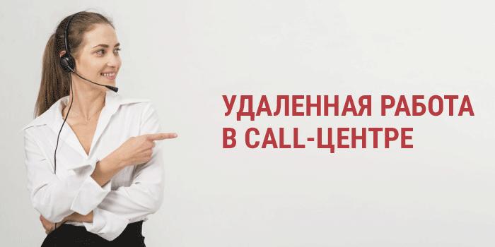 Удаленная работа в Call-центре