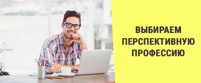 Как зарабатывать деньги в интернете - выбираем перспективную профессию