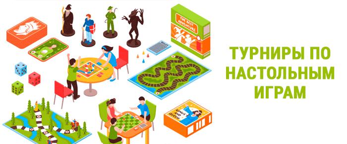 Бизнес идея: Турниры по настольным играм