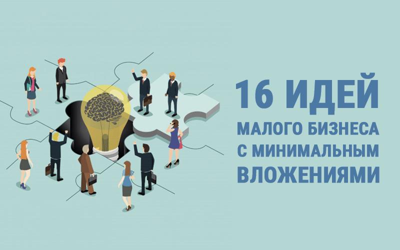 16 идей малого бизнеса с минимальными вложениями