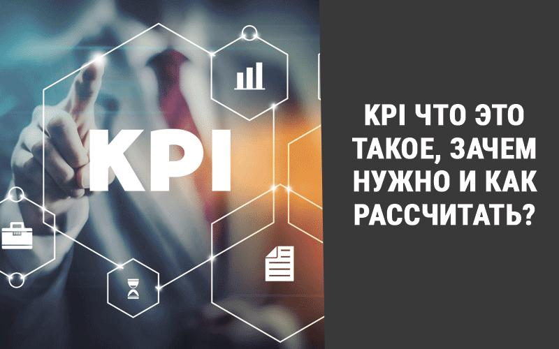KPI что это такое простыми словами