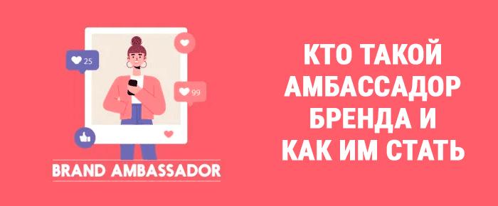 Что такое амбассадор бренда и как им стать
