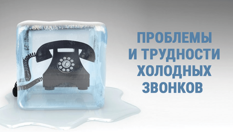 Холодные звонки - что это такое, какие у них проблемы и трудности