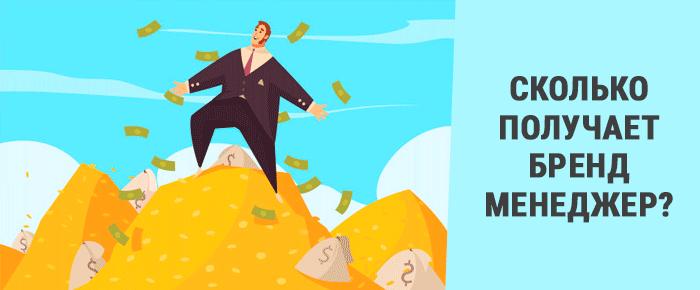 Сколько зарабатывает бренд-менеджер