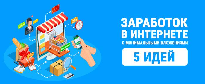 Заработок в интернете с минимальными вложениями