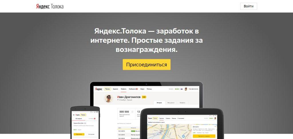№5. Яндекс.Толока – задания для новичков от Яндекса