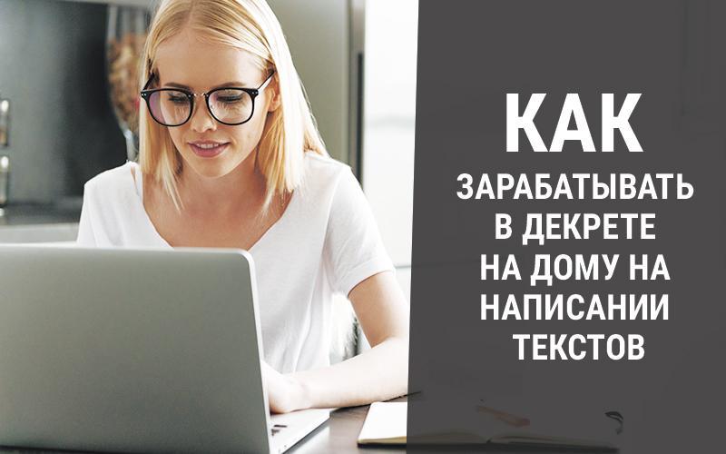 Как зарабатывать в декрете на дому на написании текстов