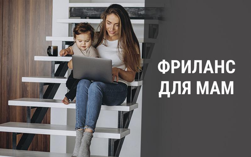 Как зарабатывать в декрете на дому