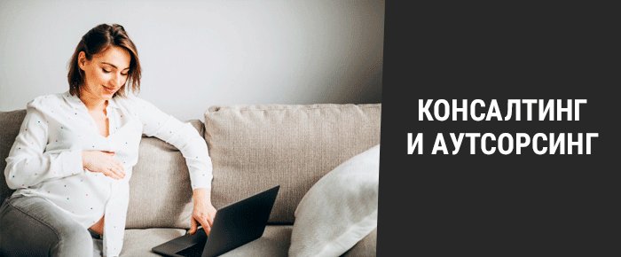 Консалтинг и аутсорсингдля мам в декрете