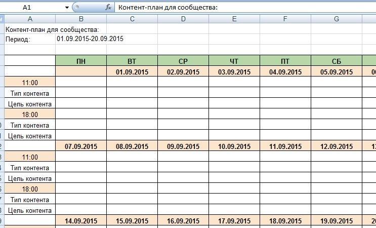 Контент план для социальных сетей в Excel