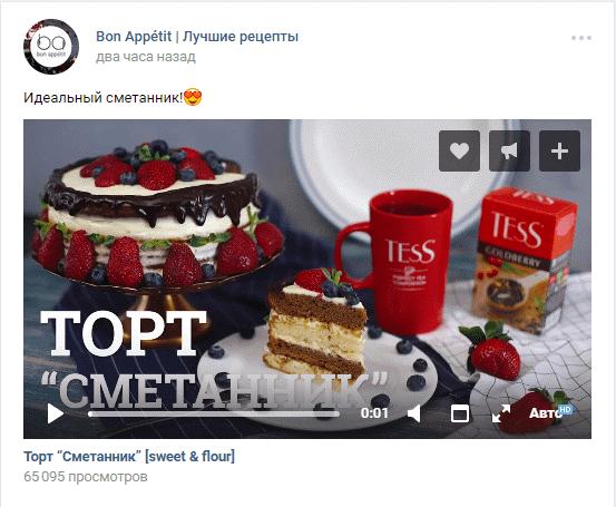 Пример нативной рекламы чая Тесс