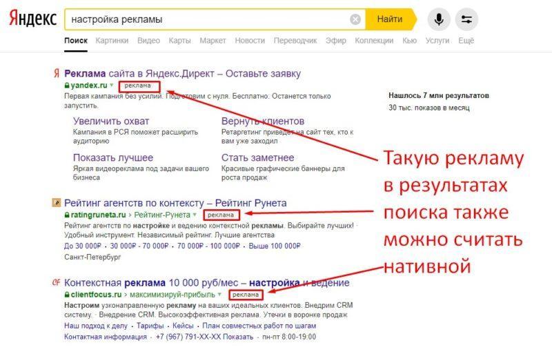 Пример нативной рекламы в результатах поисковой выдачи Яндекса