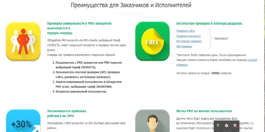 PRO-аккаунт на бирже Текст.ру