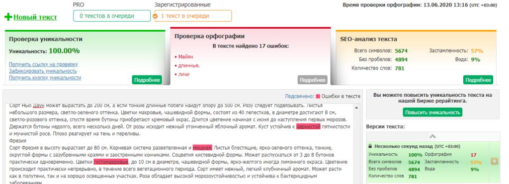 """Проверка текста на уникальность в сервисе """"Текст.ру"""""""