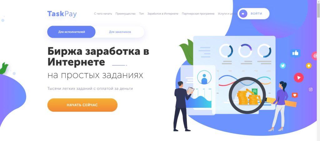 TaskPay - заработать онлайн выполняя задания без вложений сейчас