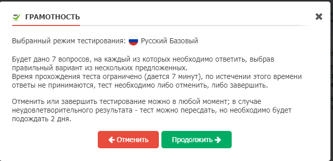 Тест на грамотность для исполнителей в сервисе Текст.ру